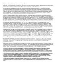 Формирование системы социального партнерства в России