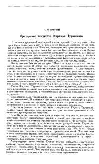 Ораторское искусство Кирилла Туровского Еремин