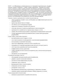 Свот-анализ ПАО Сбербанк