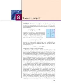 Calculus by Thomas Finney 10th Edition series ch 8