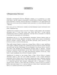 OPSTA ISTORIJA RANOG SREDNJEG VEKA, Beleške' predlog Istorija evrope
