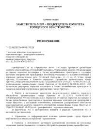 реестр маршрутов города Иркутска