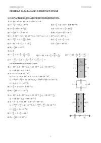 Elektrostatika (reseni zadaci)