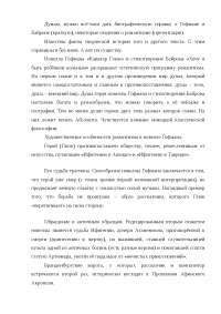 Анализ новеллы Гофмана