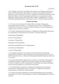 Договор поставки для зачета