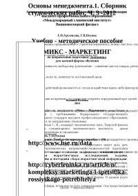 Микс-Маркетинг - учебное пособие для бакалавров