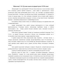 Русская литература 17-18 в