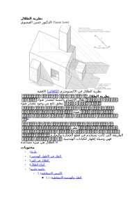 نظرية الظلال  وتطبيقاتها في العمارة