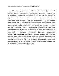 """Реферат """"Графики элементарных функций"""""""
