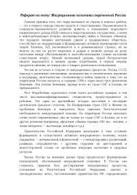 Миграционная политика современной России