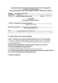 Государственный долг субъекта РФ