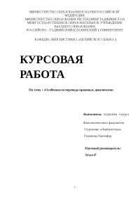 Особенности перевода правовых документов