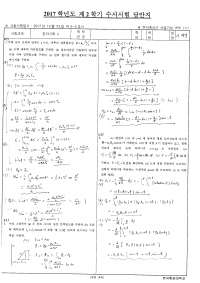 cheng 2nd filed and wave electromagnetics  exam