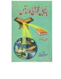 Bible Quran Aur Science
