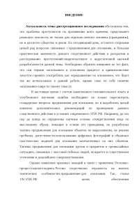 Опознанием в уголовном процессе как досудебном производстве по действующему законодательству РФ