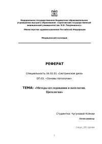 Методы исследования в патологии. Цитология