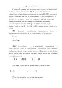 лекция по интонации русского языка