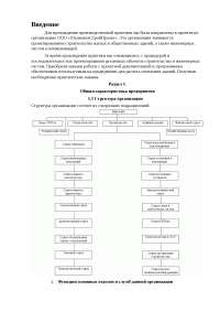Отчет по производственной практике в строительной фирме