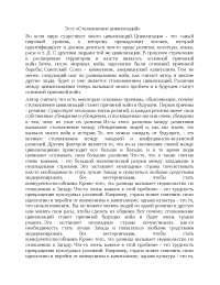 """Эссе на тему """"Столкновение Цивилизаций"""" С. Хантингтон"""