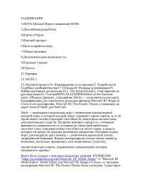 Dota 2 История зарождения киберспорта