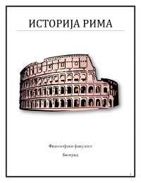 Istorija Rima ispit skripta