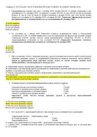 Тест по финансовому учету МСФО