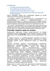 Земельные споры в РФ