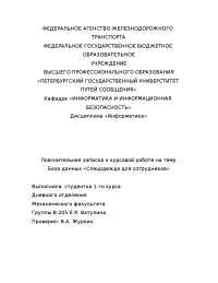 Дипломная работа на тему Учет и выдача спецодежды на предприятии