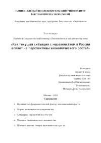 эссе на тему роли государства в экономике страны