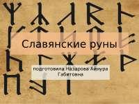 Славянские руны: их обозначение и форма написания
