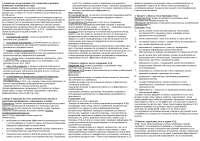 Шпоры по анализу хозяйственной деятельности