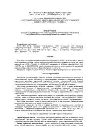 Инструкция по ликвидации аварийных режимов