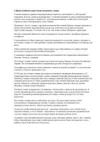 Ответы на Экзамен по истории КРСУ 1ый курс