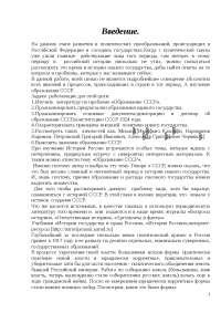 Образование советского союза