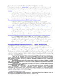 Роль международного сотрудничества в области стандартизации