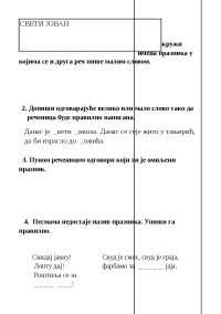 Nastavni listić za samostalni rad učenika srpski jezik