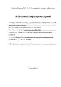 : Роль медицинской сестры в реабилитационных мероприятиях_ у детей, перенесших родовую травму