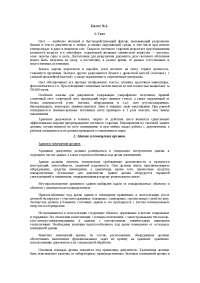 Ответы на билеты по МДК 02.04