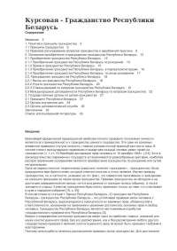 Курсовая - Гражданство Республики Беларусь