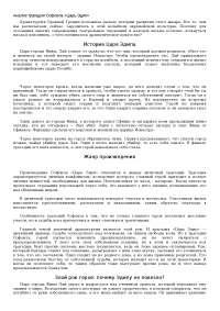 Анализ трагедии Софокла «Царь Эдип»