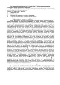 методическое пособие по физике, Конспекты лекций из Биофизика