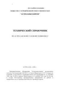 технический справочник