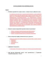 kriminologija - 5.klk. praktikum