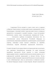 «Пути обеспечения геополитической безопасности Российской Федерации»