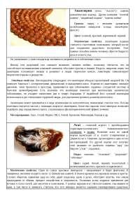 опис кварцу. геологія
