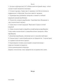 Звіт з практики на ТОВ «Ніжинський консервний завод»