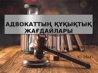 Слайд по адвокатуре на казахском языке