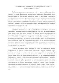 Ассимиляция русского и украинского языка на примерах