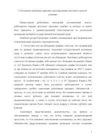 реферат юридический анализ законодательства рф