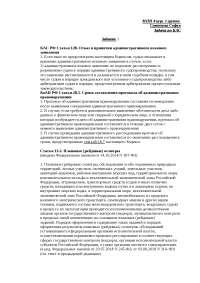 Решение задач КАС 4 курс